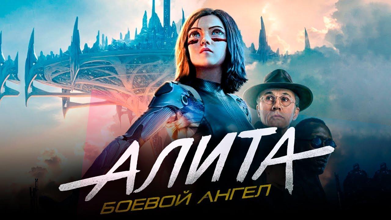 Алита боевой ангел постеры на русском