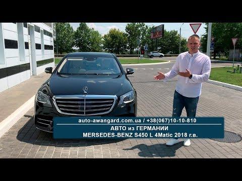 Mercedes-Benz S450L 4M W222 из Германии | Отзыв клиента