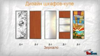 Как выгодно купить Шкаф-купе!(Интерне-магазин мебели МебельОк предлагает вашему вниманию огромный выбор шкафов-купе, по доступной цене,..., 2013-07-12T10:43:49.000Z)