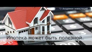 видео Ипотека под залог имеющейся недвижимости: где и как можно оформить?