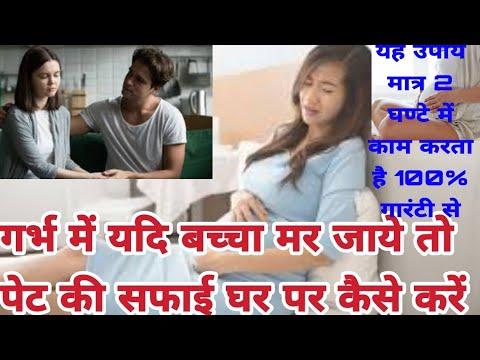 गर्भ में यदि बच्चा मर जाये तो पेट की सफाई का साधरण उपाय- प्रदीप कुमार