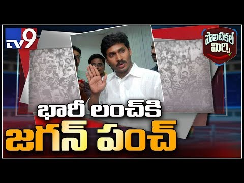 Political Mirchi : భోజనాల పేరిట భారీ దుబారాలను తగ్గించే ప్రయత్నంలో జగన్ - TV9