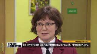 Будущих мам в Нижнем Новгороде консультируют по вакцинации от гриппа