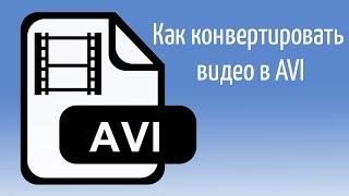 Как конвертировать видео в AVI - видеоурок(Видеоурок о том, как конвертировать видео в AVI с помощью программы ВидеоМАСТЕР: http://video-converter.ru., 2011-08-31T13:07:50.000Z)