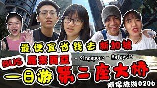 如何来回新加坡马来西亚一日游省钱方法【阿保旅游0206】马新第二通道 / 大桥