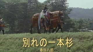 別れの一本杉 (カラオケ) 春日八郎