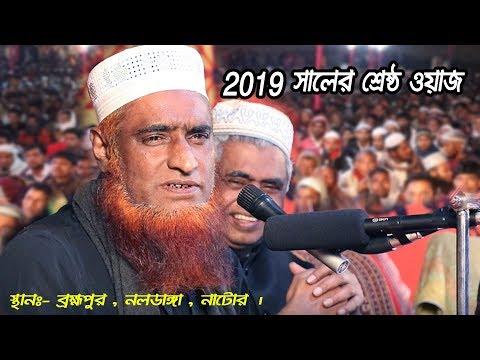 2019 সালের শ্রেষ্ঠ ওয়াজ | Mufti  Maulana Bozlur Rashid Mia | New Bangla Waz 2019 By বজলুর রশীদ