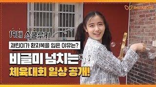 [제 19대 스쿨루키 김채린 vlog] 고등학생 체육대…