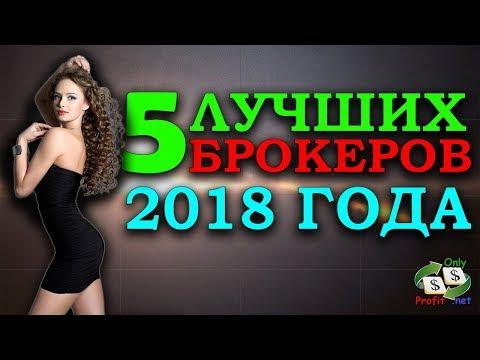 5 ЛУЧШИХ БРОКЕРОВ БИНАРНЫХ ОПЦИОНОВ 2018 // TOP 5 HORNEST & TRUSTED BINARY OPTIONS BROKERS IN 2018
