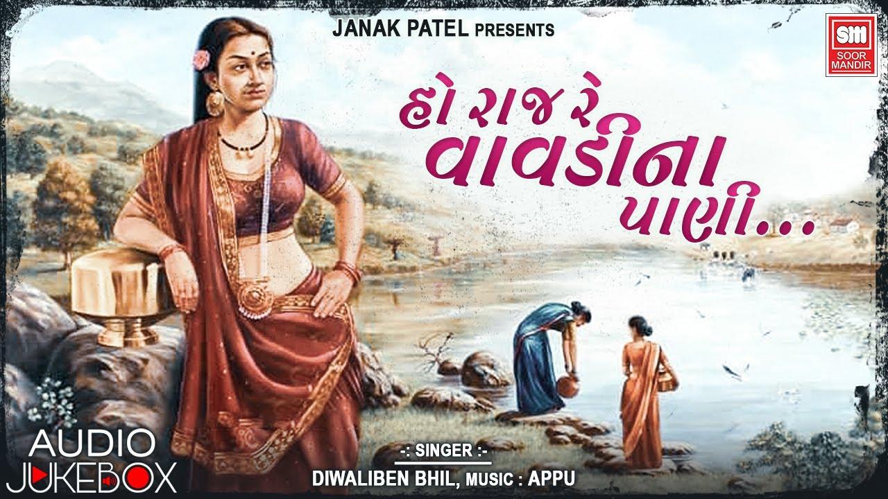 Ho Raj Re Vavadi Na Paani Bharva Gyata - Diwaliben Bhil - Gujarati Lok Geet - Soormandir