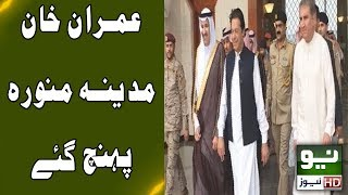 PM Imran Khan arrives in Madina for two-day official tour of Saudi Arabia | Neo News
