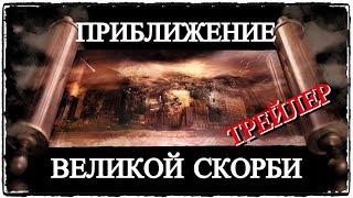 Приближение Великой Скорби (трейлер)