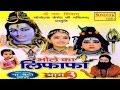 Bhole Ji Ka Lifafa 3 || भोले जी का लिफाफा 3 || Lasest Bhakti Shiv Bhajan || Shiv Shankar Bhajan