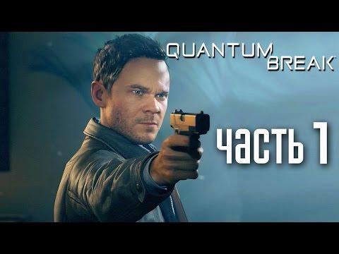 Прохождение Quantum Break — Часть 1: РАЗРЫВ ВРЕМЕНИ