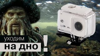обзор недорогой экшн-камеры. Тест под водой!!! Gmini MagicEye HDS8000