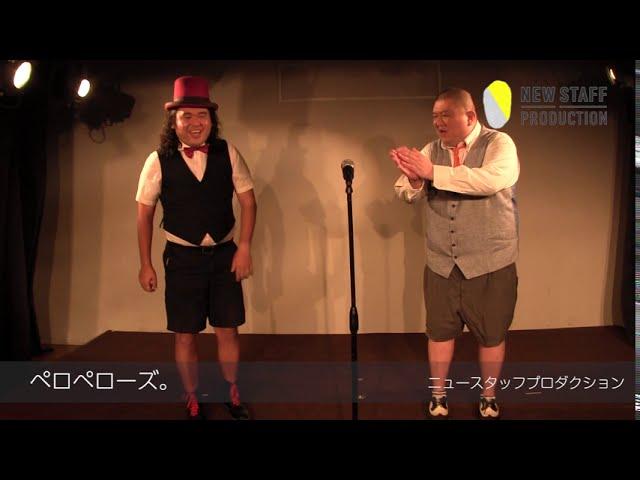 【LIVE NSP junior】ペロペローズ。(2020年9月公演)