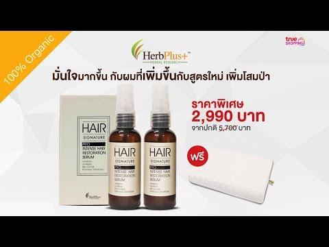 🔴  Live: Herb Plus Ginseng Signature Hair Serum