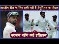 भारतीय टीम के लिए लकी नहीं है सेंचुरियन का मैदान || IND VS SA 2nd Test