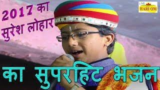 Suresh Lohar New Rajasthani Bhajan 2017 - गोकुल हालो रे गिरधारी -Gokul Halo Ghirdhari - Krishna Song