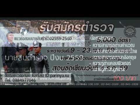 5000 อัตรา#แนวข้อสอบนายสิบตำรวจ2559 ประทวน ม.6 เทียบเท่า