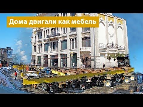 Как передвигали дома по всей Москве