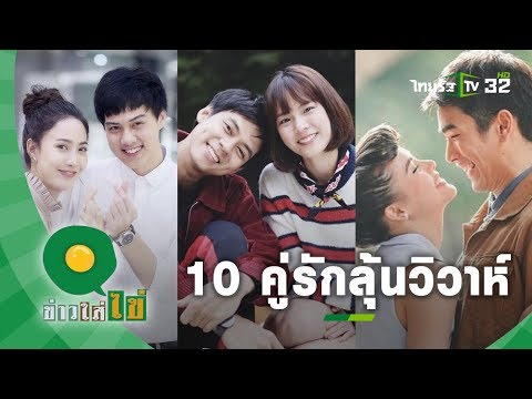 10 คู่รักดาราที่คนไทยอยากให้แต่งงานมากสุด - วันที่ 03 Jan 2020