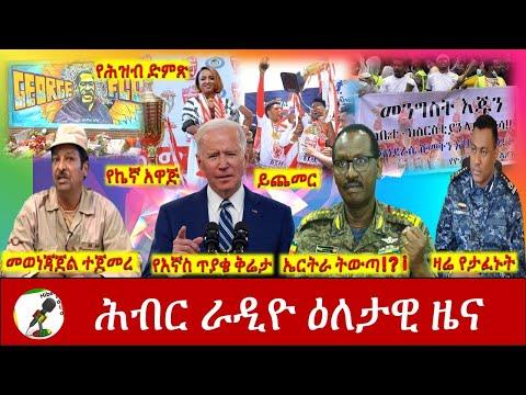 Hiber Radio Daily Ethiopia News May 25, 2021| ሕብር ራዲዮ ዕለታዊ ዜና  | Ethiopia