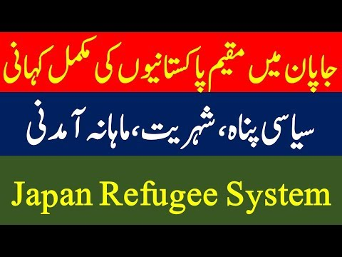 Life of Pakistani and Indian Refugees in Japan - Latest Japan Immigration Refugee Policy.