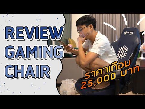 Review Gaming Chair ที่แพงที่สุดในชีวิตเท่าที่เคยซื้อมา
