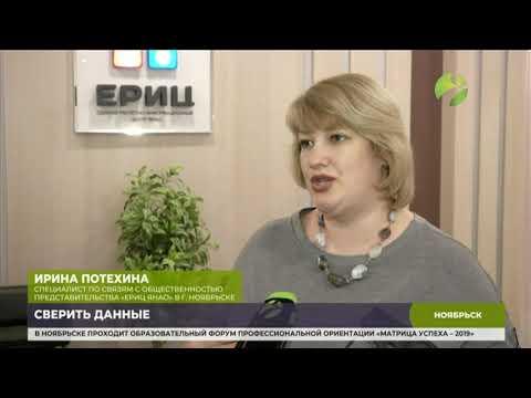 В Ноябрьске сверяют списки прописанных в квартирах горожан