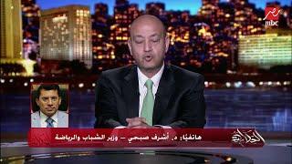 وزير الشباب والرياضة يتحدث عن تصريحات مرتضى منصور بإنه هيكون في مكتبه الخميس