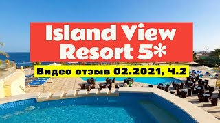 Видео отзыв отеля Island View Resort Sharm El Sheikh 5 Ч 2