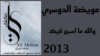 عويضه وتركي الجازع 2013 والله مسمع فيك