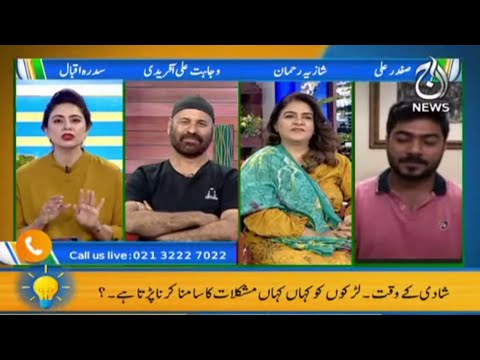 Aaj Pakistan with Sidra Iqbal    10th June 2021   Aaj News   Part-4
