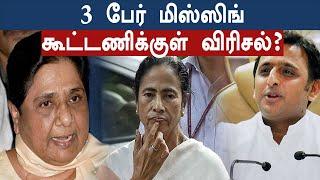 காங்கிரஸ் பதவியேற்பு விழாவில், 3 பேர் மட்டும் ஏன் வரவில்லை? | Oneindia Tamil