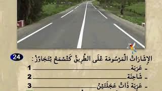 examen route séries 16 Code de Permis Maroc 2019
