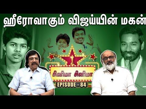 சர்ச்சைக்கு முற்றுப்புள்ளி வைத்த தனுஷ் - Cinema Cinema | Episode 84