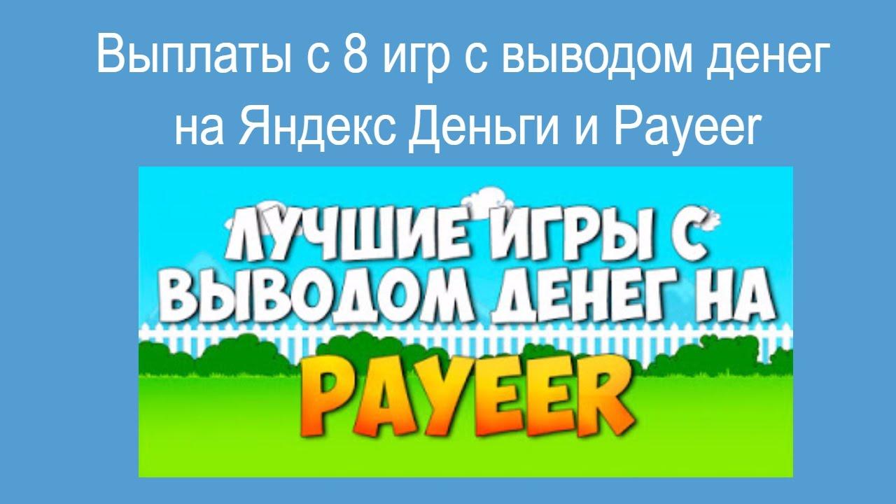 11 игры с выводом денег - мои выплаты на яндекс деньги и Payeer более 20 000 рублей