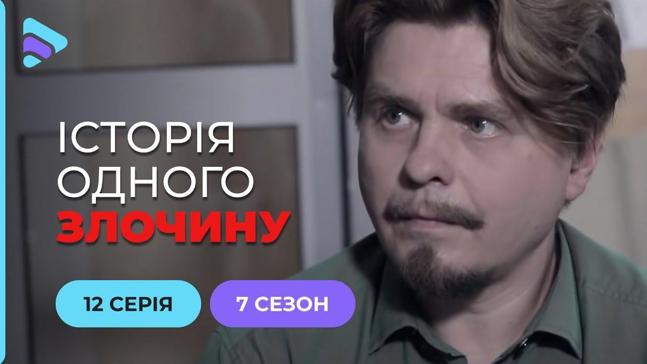 Червона сукня | Історія одного злочину | 7 сезон