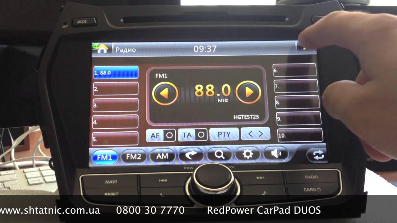 redpower carpad duos инструкция