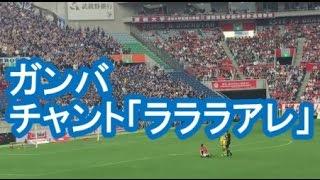J1 2ndステージ 第14節 10/1(土) 埼玉スタジアム2002 浦和レッズ 対 ...