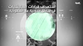 قصف #التحالف_العربي أهداف للميليشيات قبالة الحدود