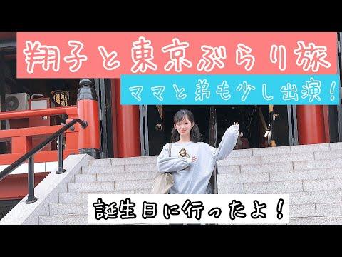 翔子と東京ぶらり旅!ママと弟も少し出演!〜ラブリー誕生日旅行〜
