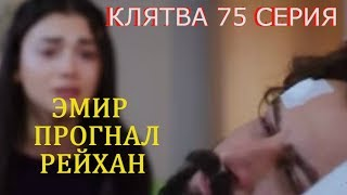 КЛЯТВА 75 СЕРИЯ, ЭМИР ПРОГНАЛ РЕЙХАН!