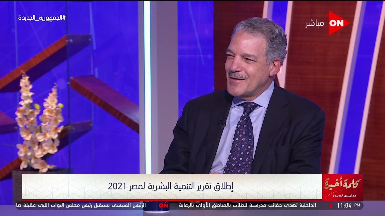 كلمة أخيرة -  حوار حول إطلاق تقرير التنمية البشرية لمصر 2021  - 02:52-2021 / 9 / 15