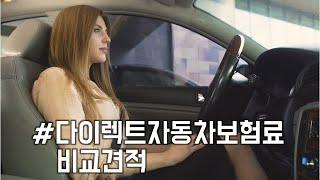 다이렉트자동차보험료비교견적 보다 꼼꼼하게!