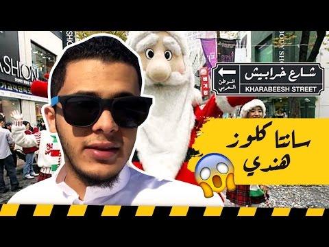 فلوق 102| #شارع_خرابيش: انتحار بالقريشة والعسل؟!