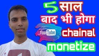 5 years bad bhi hoga YouTube channel monetize by manoj pandit FULL TECHNICAL INDIAN