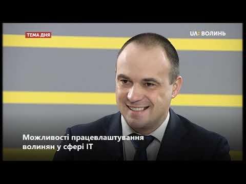 UA: ВОЛИНЬ: Можливості працевлаштування волинян у сфері ІТ