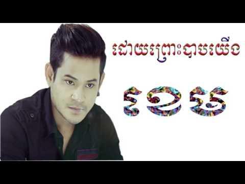 Khem | Doy Pros Bab Yeung | God's song | Khmer song